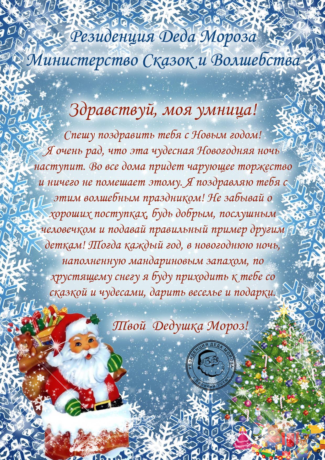новогоднее письмо и поздравление от деда мороза